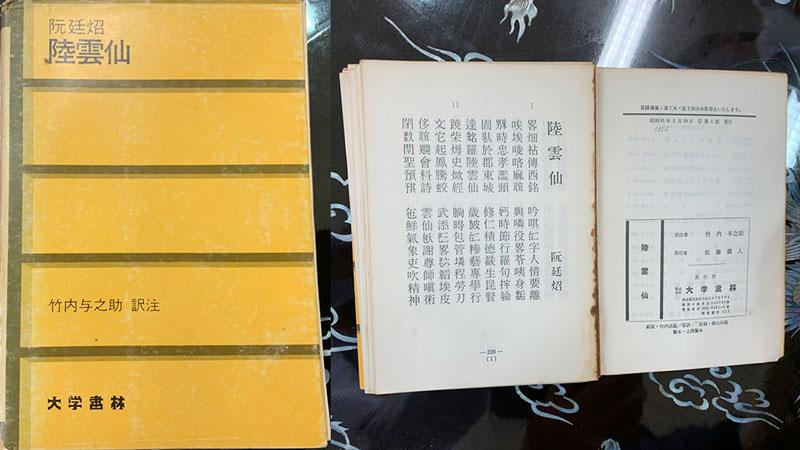 Bìa sách Lục Vân Tiên bằng tiếng Nhật. Ảnh: P. H