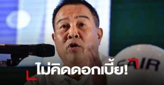 Chủ tịch LĐBĐ Thái Lan cho các CLB vay tiền