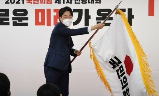 Hàn Quốc: Ông Lee Jun-seok đắc cử Chủ tịch đảng Sức mạnh Quốc dân